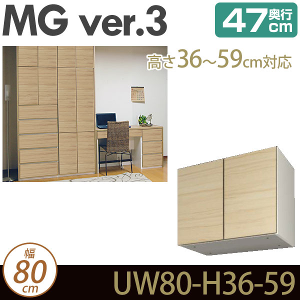 [幅80cm]壁面収納 MG3 上置き 幅80cm 高さ36-59cm 奥行47cm D47 UW80-H36-59 MGver.3 ・7704083