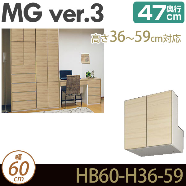 [幅60cm]壁面収納 MG3 梁よけBOX 上置き 幅60cm 高さ36-59cm 奥行47cm D47 HB60-H36-59 MGver.3 ・7704107