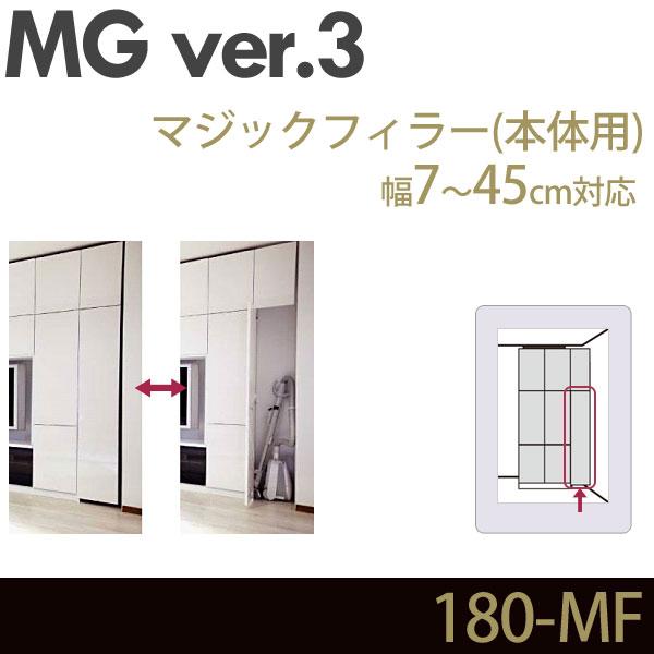 壁面収納 MG3 マジックフィラー 本体用 幅7-45cm 幅調整扉  180-MF MGver.3 ・7704121