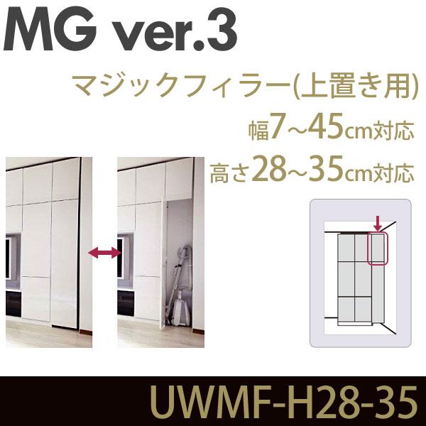 壁面収納 MG3 マジックフィラー 上置き用 高さ28-35cm 幅7-45cm 幅調整扉  UWMF-H28-35 MGver.3 ・7704122
