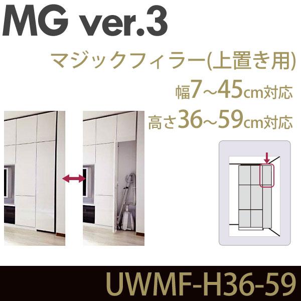 壁面収納 MG3 マジックフィラー 上置き用 高さ36-59cm 幅7-45cm 幅調整扉  UWMF-H36-59 MGver.3 ・7704123
