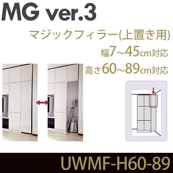 壁面収納 MG3 マジックフィラー 上置き用 高さ60-89cm 幅7-45cm 幅調整扉  UWMF-H60-89 MGver.3 ・7704124
