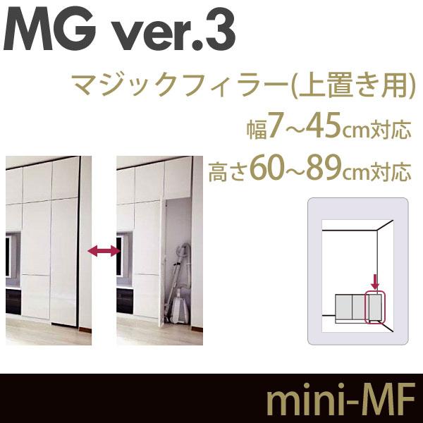 壁面収納 MG3 マジックフィラー ミニタイプ用 幅7-45cm 幅調整扉  mini-MF MGver.3 ・7704125