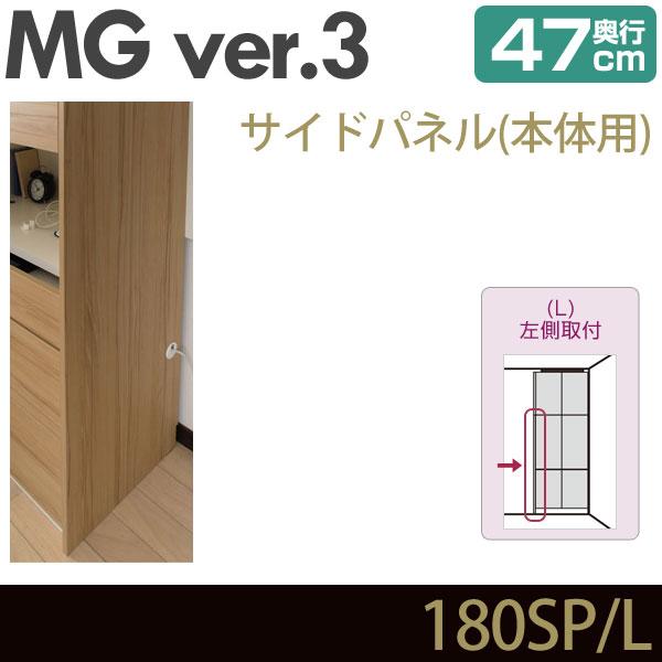 壁面収納 MG3 サイドパネル 本体用 (左側取付) 奥行47cm 化粧板 D47 180SP・L MGver.3 ・7704126