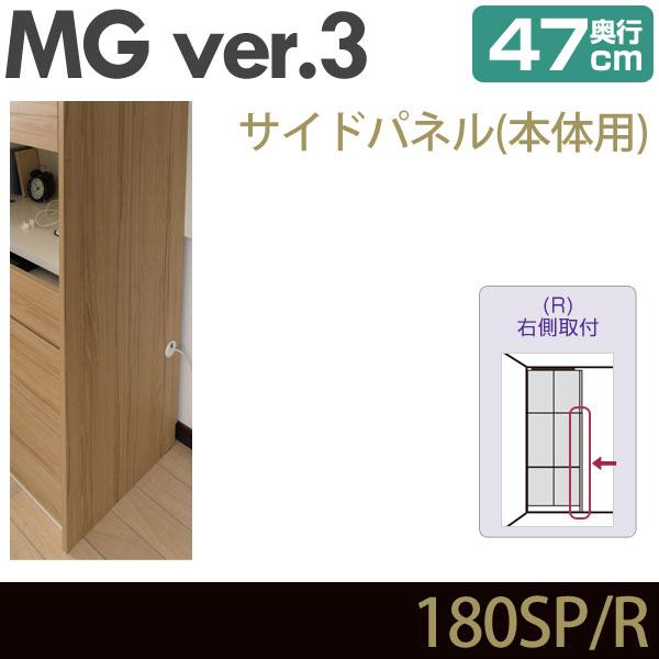 壁面収納 MG3 サイドパネル 本体用 (右側取付) 奥行47cm 化粧板 D47 180SP・R MGver.3 ・7704127