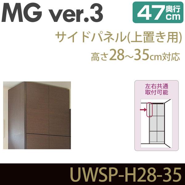 壁面収納 MG3 サイドパネル 上置き用 高さ28-35cm 奥行47cm 化粧板 D47 UWSP-H28-35 MGver.3 ・7704128