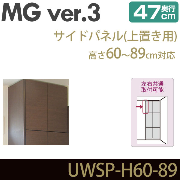 壁面収納 MG3 サイドパネル 上置き用 高さ60-89cm 奥行47cm 化粧板 D47 UWSP-H60-89 MGver.3 ・7704130