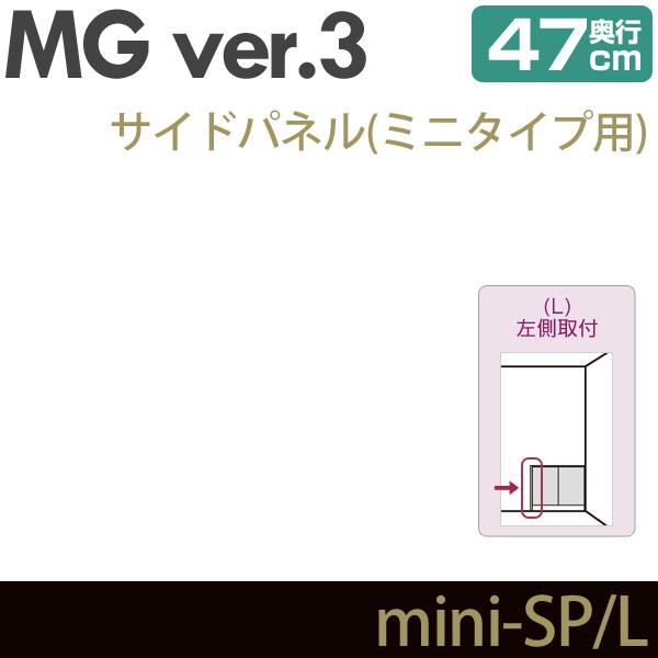 壁面収納 MG3 サイドパネル ミニタイプ用 (左側取付) 奥行47cm 化粧板 D47 mini-SP・L MGver.3 ・7704131
