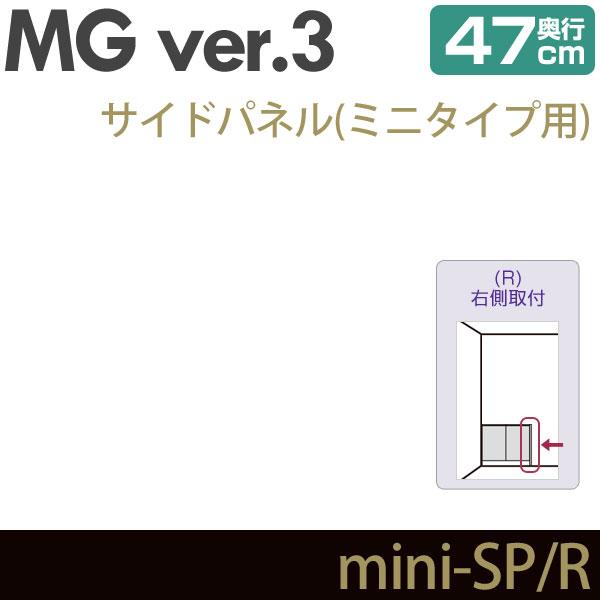 壁面収納 MG3 サイドパネル ミニタイプ用 (右側取付) 奥行47cm 化粧板 D47 mini-SP・R MGver.3 ・7704132
