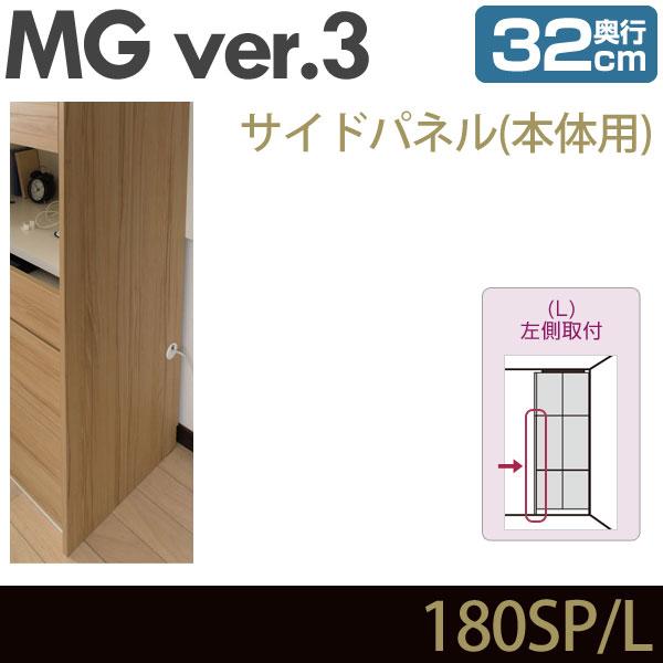 壁面収納 MG3 サイドパネル 本体用 (左側取付) 奥行32cm 化粧板 D32 180SP・L MGver.3 ・7704192