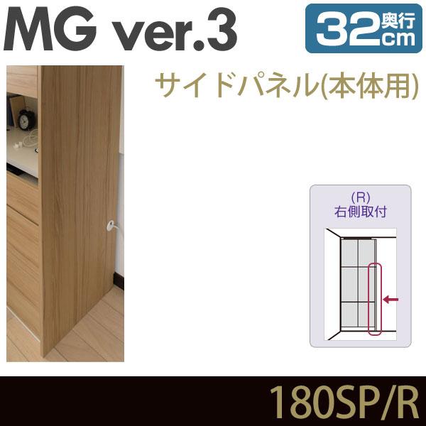 壁面収納 MG3 サイドパネル 本体用 (右側取付) 奥行32cm 化粧板 D32 180SP・R MGver.3 ・7704193