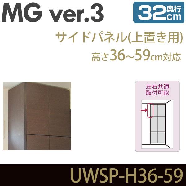 壁面収納 MG3 サイドパネル 上置き用 高さ36-59cm 奥行32cm 化粧板 D32 UWSP-H36-59 MGver.3 ・7704195