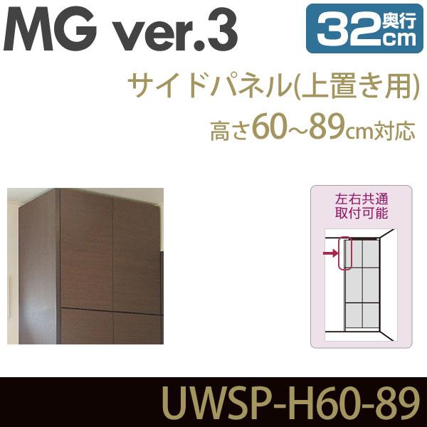 壁面収納 MG3 サイドパネル 上置き用 高さ60-89cm 奥行32cm 化粧板 D32 UWSP-H60-89 MGver.3 ・7704196