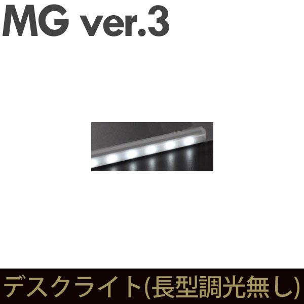 壁面収納 MG3 デスクライト (長型調光無し) (加工オプション) LEDライト 電気照明 MGver.3 ・7704197
