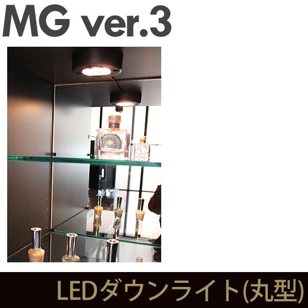 壁面収納 MG3 LEDダウンライト (丸型) (加工オプション) LEDライト 電気照明 ディスプレイラック MGver.3 ・7704198