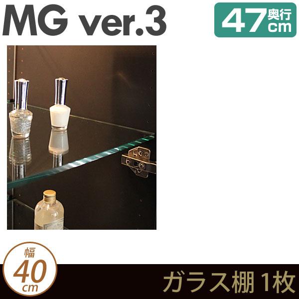 壁面収納 MG3 ガラス棚 1枚 幅40cm 奥行47cm (加工オプション) ガラス棚板 ディスプレイラック MGver.3 ・7704200