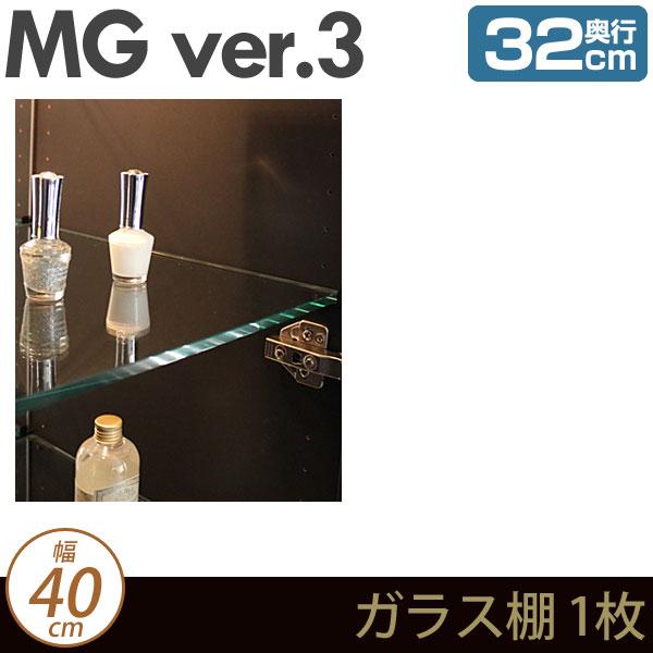 壁面収納 MG3 ガラス棚 1枚 幅40cm 奥行32cm (加工オプション) ガラス棚板 ディスプレイラック MGver.3 ・7704203