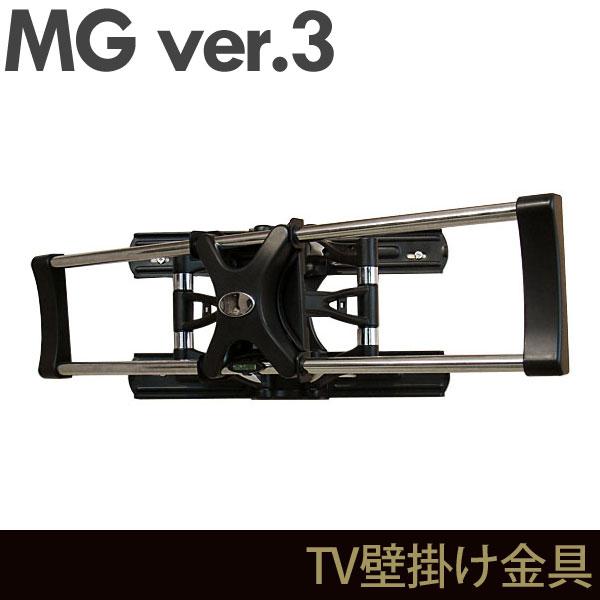 壁面収納 MG3 テレビ壁掛け金具 TVボード ブラケット 前後左右角度調節ロングアーム MGver.3 ・7704206