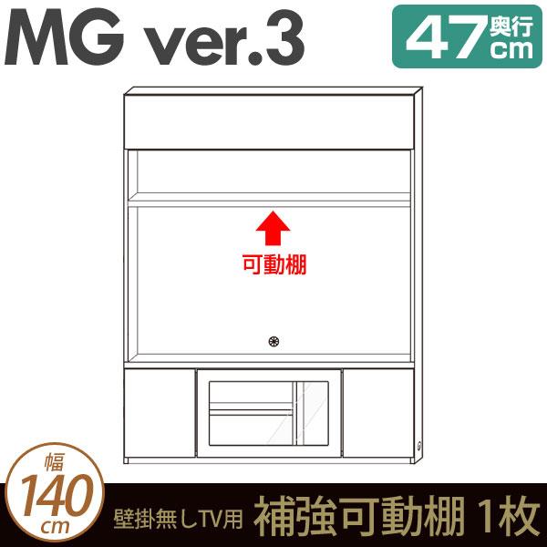 壁面収納 MG3 TVボード 壁掛無しTV用 補強可動棚 幅140cm 奥行47cm (加工オプション) MGver.3 ・7704208