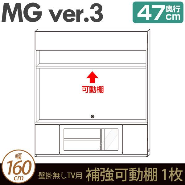 壁面収納 MG3 TVボード 壁掛無しTV用 補強可動棚 幅160cm 奥行47cm (加工オプション) MGver.3 ・7704209