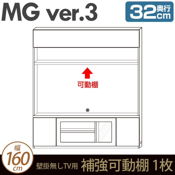 壁面収納 MG3 TVボード 壁掛無しTV用 補強可動棚 幅160cm 奥行32cm (加工オプション) MGver.3 ・7704212