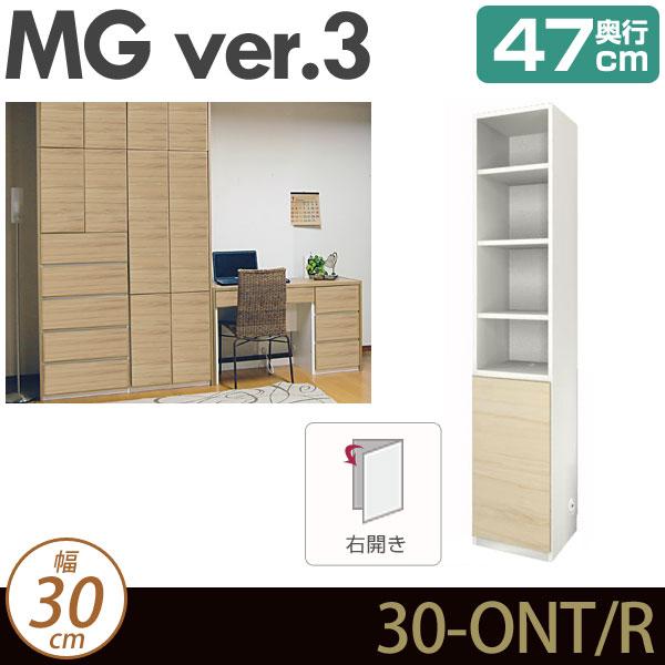 [幅30cm]壁面収納 キャビネット 【 MG3 】 オープン+板扉 (右開き) 幅30cm 奥行47cm ウォールラック D47 30-ONT-R MGver.3