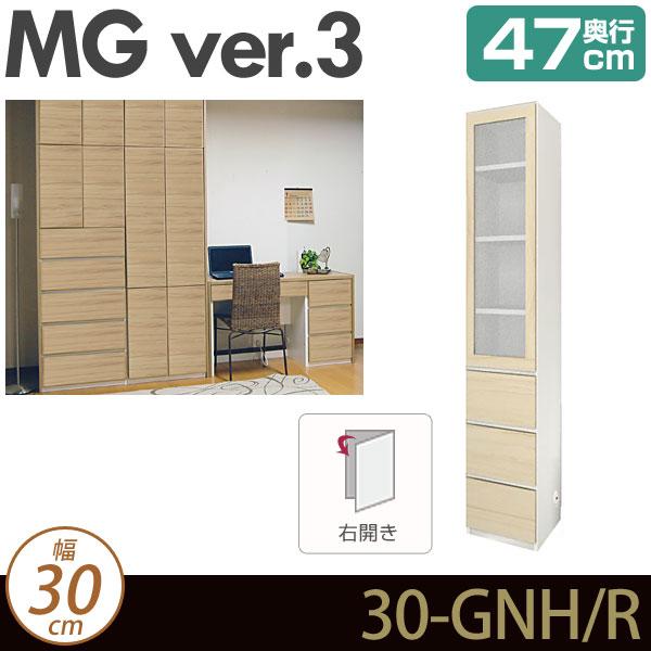 [幅30cm]壁面収納 キャビネット 【 MG3 】 ガラス扉 (右開き)+引出し 幅30cm 奥行47cm ウォールラック D47 30-GNH-R MGver.3