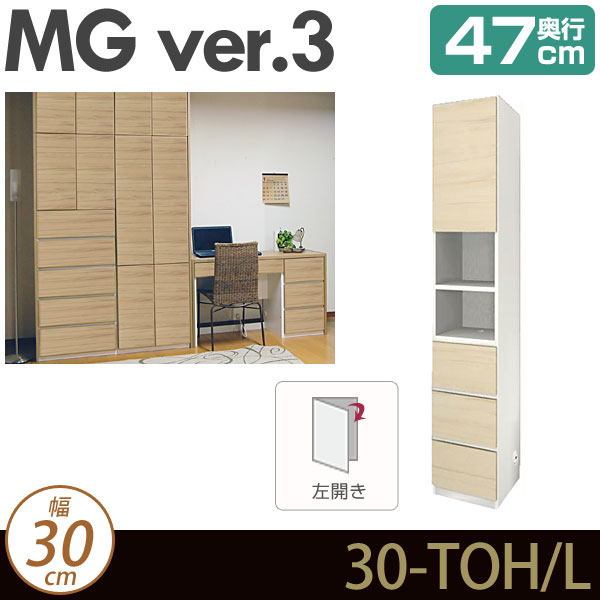 [幅30cm]壁面収納 キャビネット 【 MG3 】 板扉 (左開き)+オープン+引出し 幅30cm 奥行47cm ウォールラック D47 30-TOH-L MGver.3