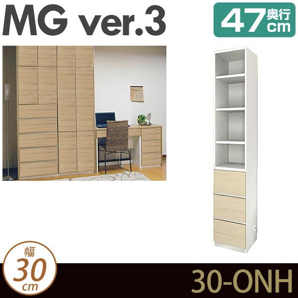 [幅30cm]壁面収納 キャビネット 【 MG3 】 オープン+引出し 幅30cm 奥行47cm ウォールラック D47 30-ONH MGver.3