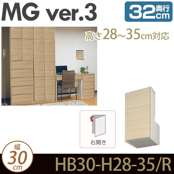 [幅30cm]壁面収納 キャビネット 【 MG3 】  梁避けボックス 幅30cm 奥行32cm 高さ28-35cm(右開き) D32 HB30 H28-35-R MGver.3