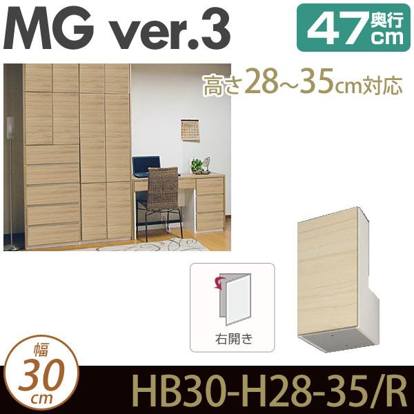 [幅30cm]壁面収納 キャビネット 【 MG3 】  梁避けボックス 幅30cm 奥行47cm 高さ28-35cm(右開き) D47 HB30 H28-35-R MGver.3