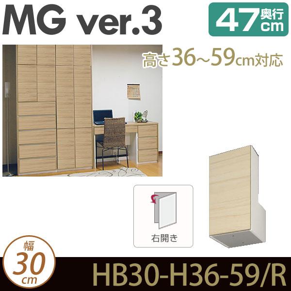 [幅30cm]壁面収納 キャビネット 【 MG3 】  梁避けボックス 幅30cm 奥行47cm 高さ36-59cm(右開き) D47 HB30 H36-59-R MGver.3