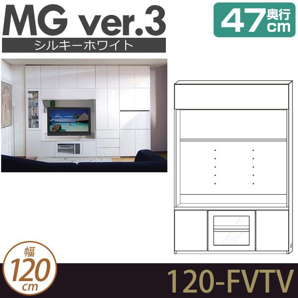 MG3 シルキーホワイト TVボード (フラップ板扉) (テレビ壁掛け対応) 幅120cm 奥行47cm D47 120-FVTV MGver.3 [htv] ・7704450