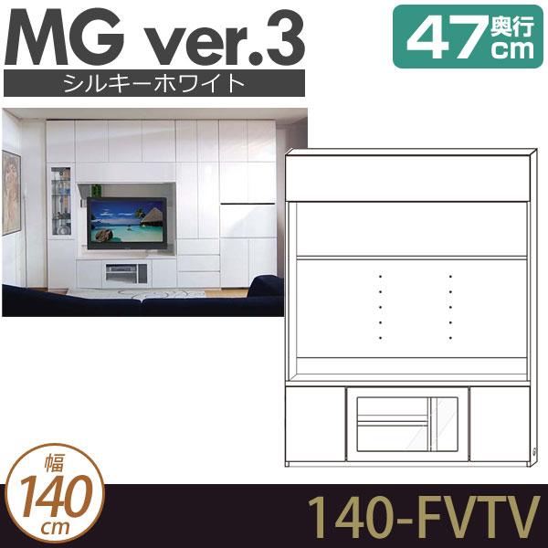 MG3 シルキーホワイト TVボード (フラップ板扉) (テレビ壁掛け対応) 幅140cm 奥行47cm D47 140-FVTV MGver.3 [htv] ・7704453