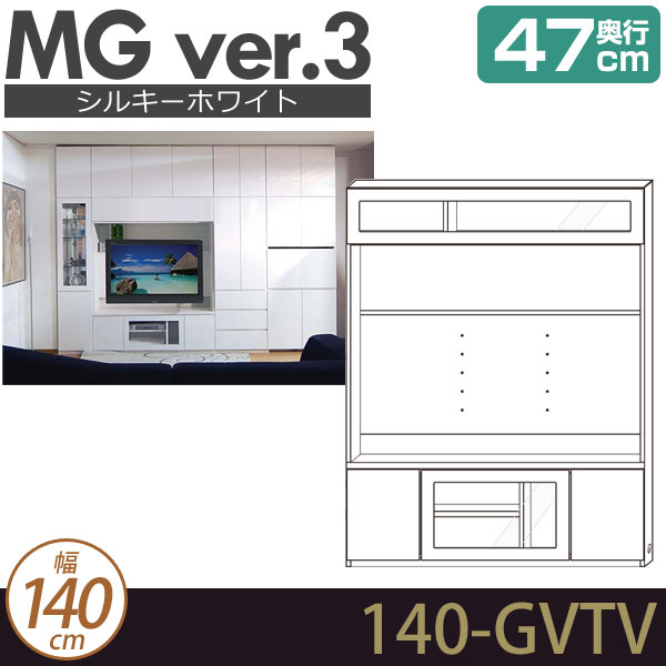 MG3 シルキーホワイト TVボード (フラップガラス扉) (テレビ壁掛け対応) 幅140cm 奥行47cm D47 140-GVTV MGver.3 [htv] ・7704454