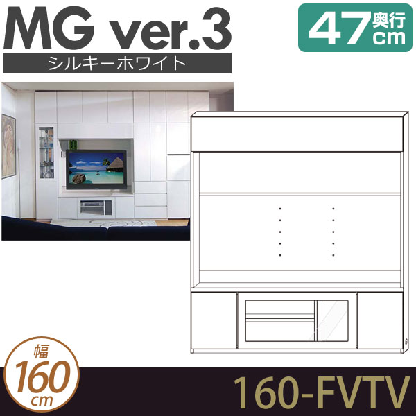 MG3 シルキーホワイト TVボード (フラップ板扉) (テレビ壁掛け対応) 幅160cm 奥行47cm D47 160-FVTV MGver.3 [htv] ・7704456