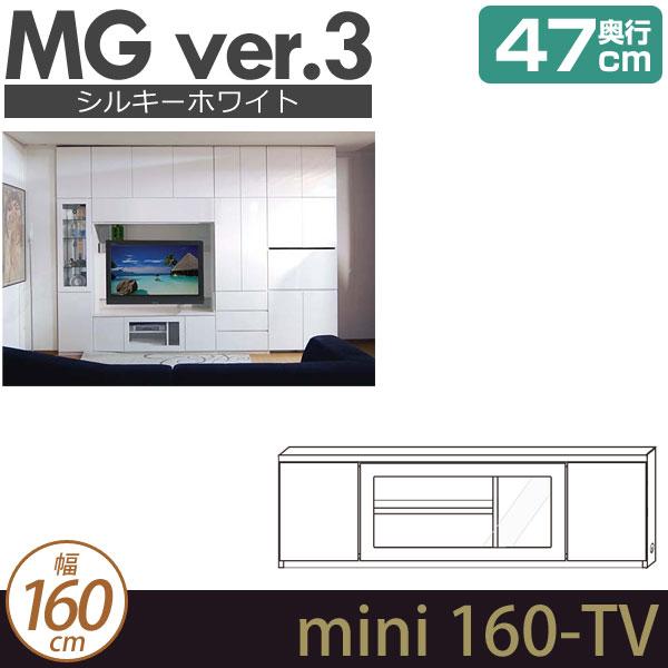 MG3 シルキーホワイト ミニタイプ TVボード 幅160cm 奥行47cm ローボード D47 mini160-TV MGver.3 [htv] ・7704458