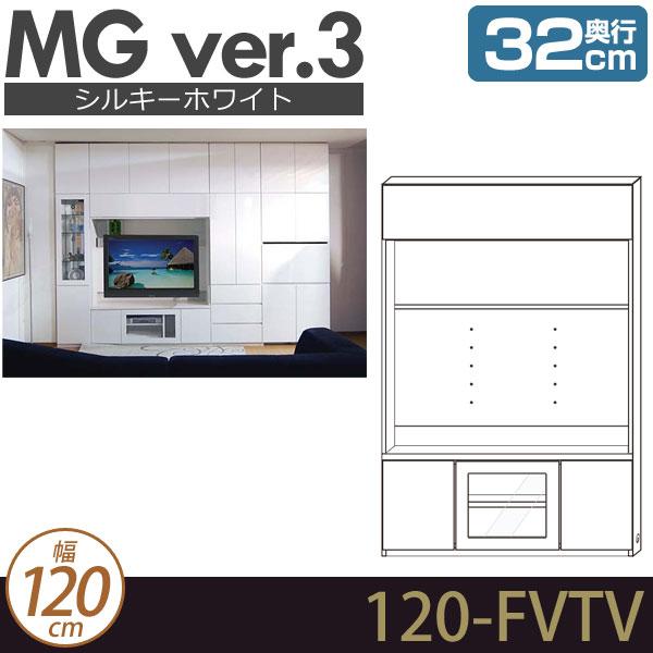 MG3 シルキーホワイト TVボード (フラップ板扉) (テレビ壁掛け対応) 幅120cm 奥行32cm D32 120-FVTV MGver.3 [htv] ・7704553