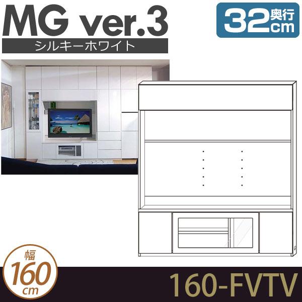 MG3 シルキーホワイト TVボード (フラップ板扉) (テレビ壁掛け対応) 幅160cm 奥行32cm D32 160-FVTV MGver.3 [htv] ・7704557