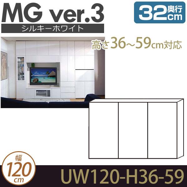 MG3 シルキーホワイト 上置き 幅120cm 高さ36-59cm 奥行32cm D32 UW120-H36-59 MGver.3 ・7704578