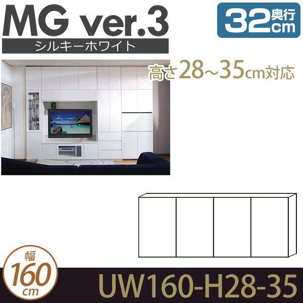 MG3 シルキーホワイト 上置き 幅160cm 高さ28-35cm 奥行32cm D32 UW160-H28-35 MGver.3 ・7704583