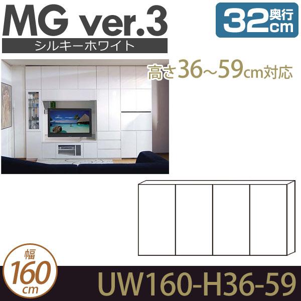 MG3 シルキーホワイト 上置き 幅160cm 高さ36-59cm 奥行32cm D32 UW160-H36-59 MGver.3 ・7704584