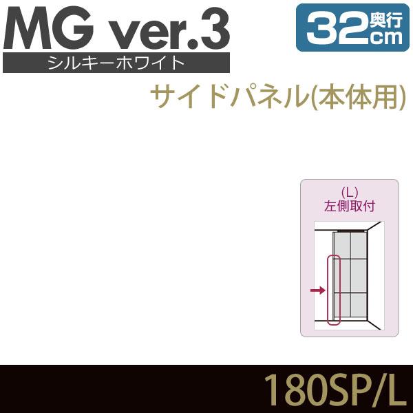 MG3 シルキーホワイト サイドパネル 本体用 (左側取付) 奥行32cm 化粧板 D32 180SP・L MGver.3 ・7704592