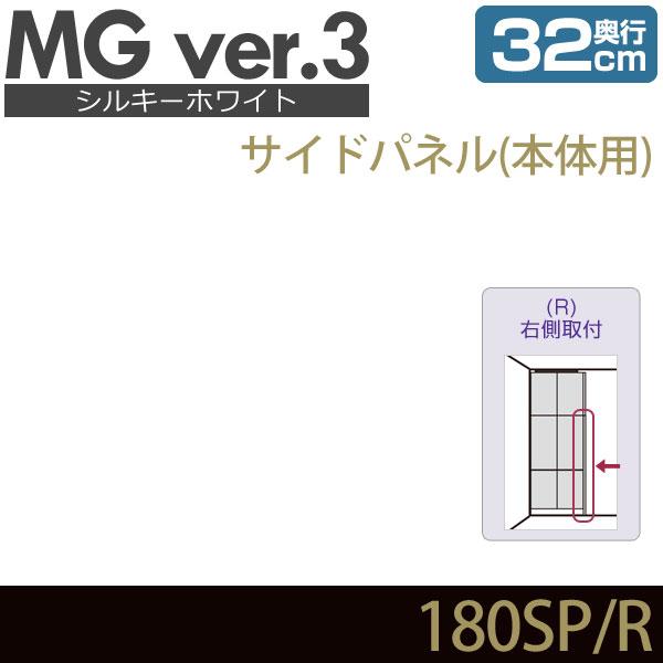MG3 シルキーホワイト サイドパネル 本体用 (右側取付) 奥行32cm 化粧板 D32 180SP・R MGver.3 ・7704593