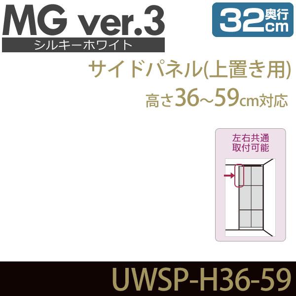 MG3 シルキーホワイト サイドパネル 上置き用 高さ36-59cm 奥行32cm 化粧板 D32 UWSP-H36-59 MGver.3 ・7704595