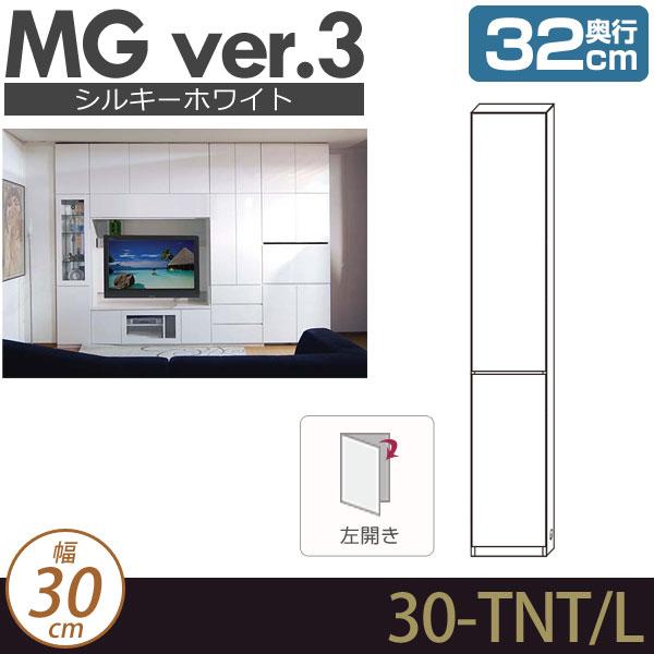 [幅30cm]壁面収納 キャビネット【MG3シルキーホワイト色】 板扉 (左開き) 幅30cm 奥行32cm  D32 30-TNT-L MGver.3