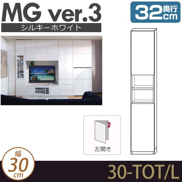 [幅30cm]壁面収納 キャビネット【MG3シルキーホワイト色】 板扉+オープン棚+板扉 (左開き) 幅30cm 奥行32cm  D32 30-TOT-L MGver.3