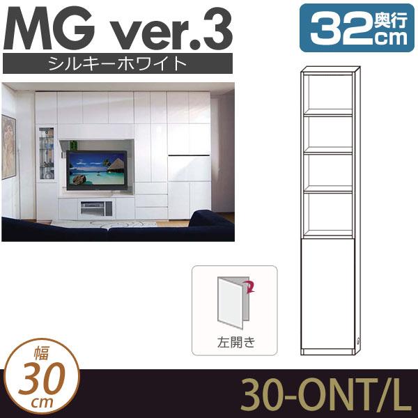 [幅30cm]壁面収納 キャビネット【MG3シルキーホワイト色】 オープン+板扉 (左開き) 幅30cm 奥行32cm  D32 30-ONT-L MGver.3