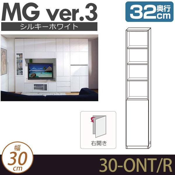 [幅30cm]壁面収納 キャビネット【MG3シルキーホワイト色】 オープン+板扉 (右開き) 幅30cm 奥行32cm  D32 30-ONT-R MGver.3
