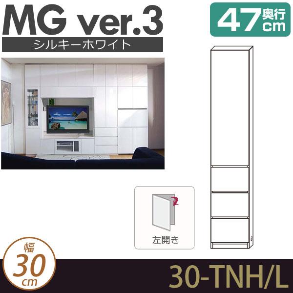 壁面収納 キャビネット【MG3シルキーホワイト色】 板扉 (左開き)+引出し 幅30cm 奥行47cm  D47 30-TNH/L MGver.3